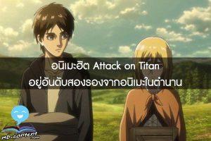 อนิเมะฮิต Attack on Titan อยู่อันดับสองรองจากอนิเมะในตำนาน