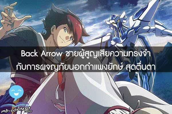 Back Arrow ชายผู้สูญเสียความทรงจำ กับการผจญภัยนอกกำแพงยักษ์ สุดตื่นตา