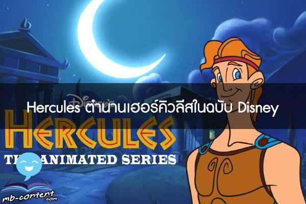 Hercules ตำนานเฮอร์คิวลีสในฉบับ Disney