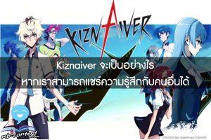 Kiznaiver จะเป็นอย่างไรหากเราสามารถแชร์ความรู้สึกกับคนอื่นได้