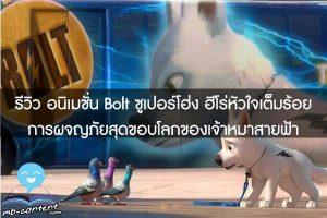รีวิว อนิเมชั่น Bolt ซูเปอร์โฮ่ง ฮีโร่หัวใจเต็มร้อย การผจญภัยสุดขอบโลกของเจ้าหมาสายฟ้า