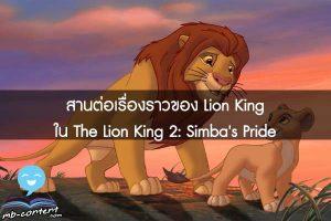 สานต่อเรื่องราวของ Lion King ใน The Lion King 2- Simba's Pride