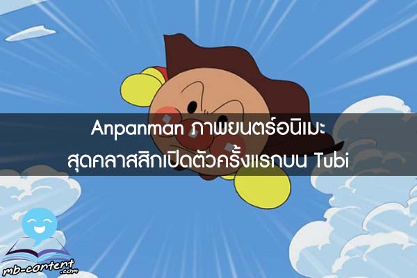Anpanman ภาพยนตร์อนิเมะสุดคลาสสิกเปิดตัวครั้งแรกบน Tubi