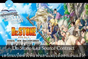 Dr. Stone และ Source Contract เตรียมเปิดตัวให้แฟนอนิเมะได้ลองเล่นแล้ว!
